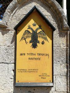 Filerimos-entrance-to-the-monastery-
